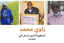 صورة زاوي محمد ، أسمر الملاعب الجزائرية يودع محبيه
