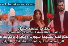 صورة محمد خطاب يتطرق لأهم نقاط رياضة السباحة و الرياضات المائية في سطيف خاصة و الجزائر عامة .